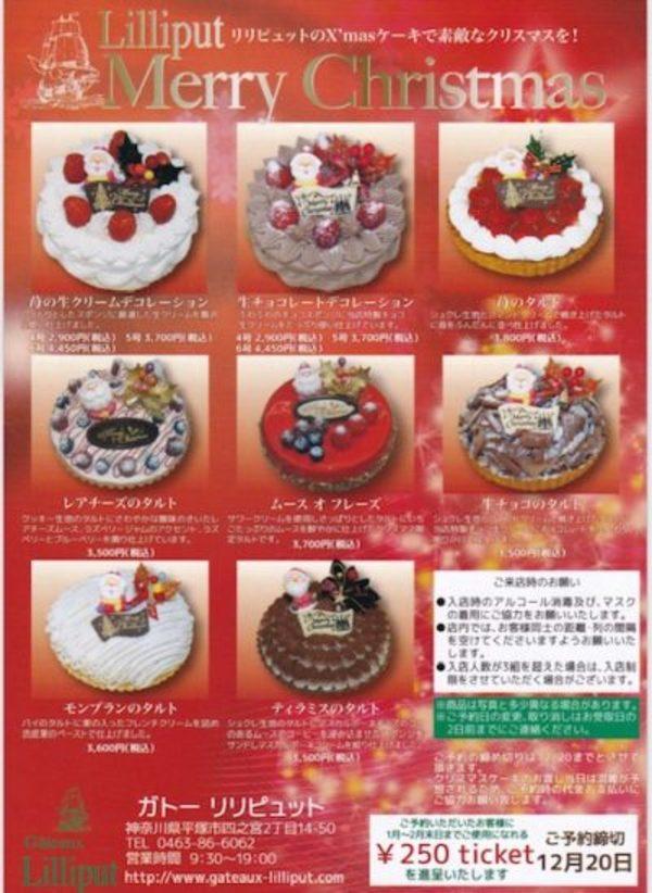 クリスマスケーキ御予約承ります。サムネイル